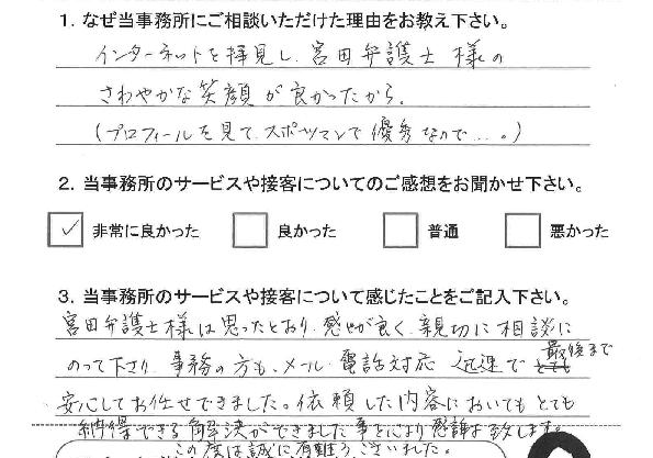 お客様アンケート(交通事故)1114