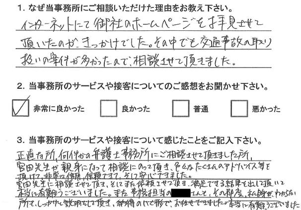 アンケート(交通事故)20120305