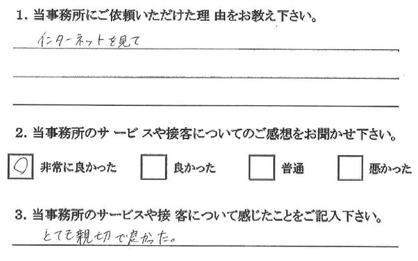 お客様アンケート(交通事故)0508