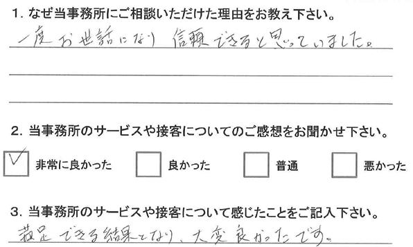 お客様アンケート(交通事故)20120523