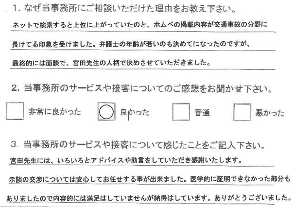 お客様アンケート20120615