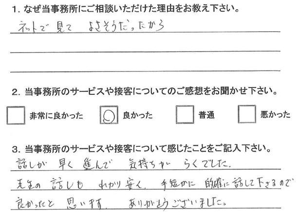 お客様アンケート(交通事故)0615