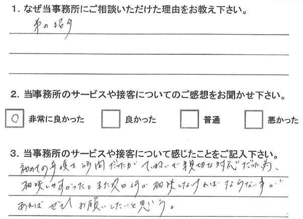 お客様アンケート(交通事故)20120822