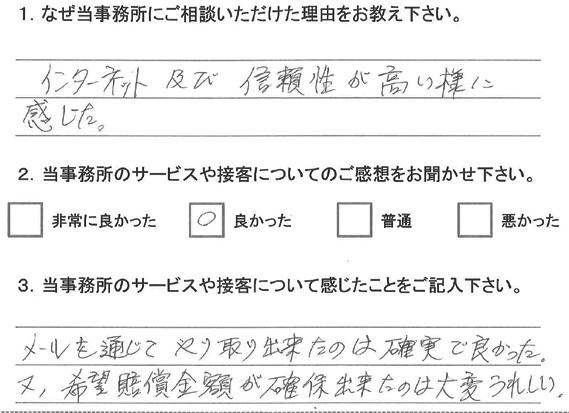お客様アンケート(交通事故)0828