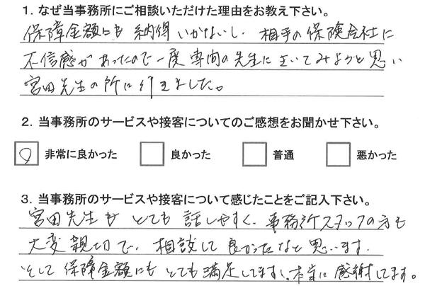 お客様アンケート(交通事故)1102
