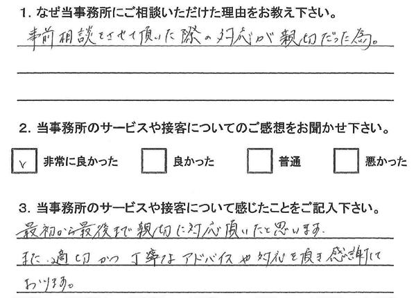 お客様アンケート(交通事故)1116