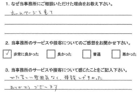 お客様アンケート(交通事故)20121213