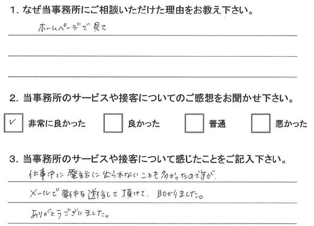 お客様アンケート(交通事故)20121221