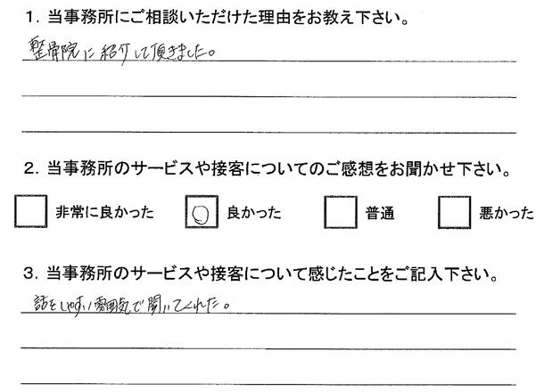 お客様アンケート(交通事故)20140703