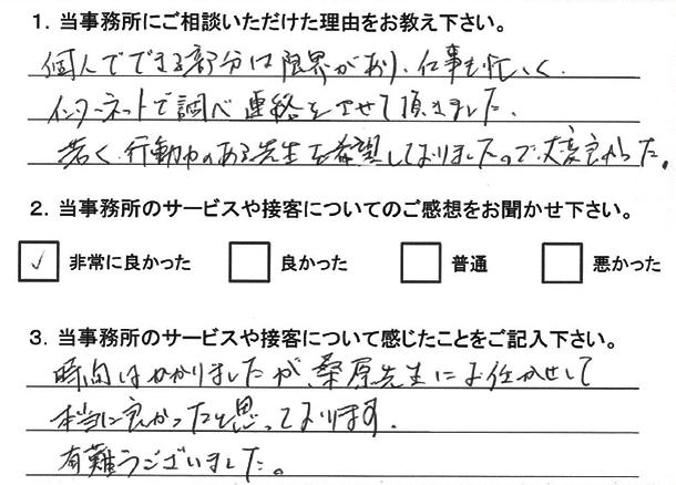 お客様アンケート(交通事故)20140710