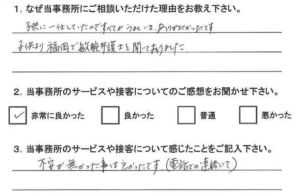 お客様アンケート(交通事故)20140724