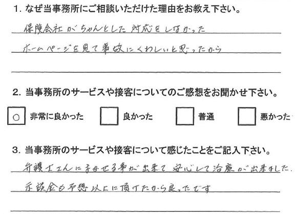 お客様アンケート(交通事故)20140731