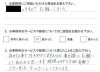 お客様アンケート(交通事故)