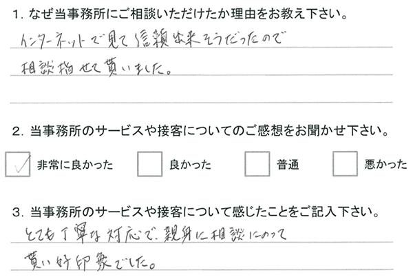 お客様アンケート20150423