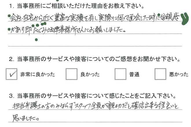 お客様アンケート(交通事故)20150514