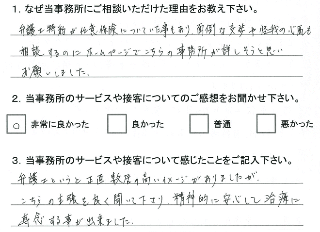 お客様アンケート(交通事故)20150521