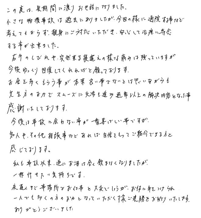 お客様からのお手紙(交通事故)20150521