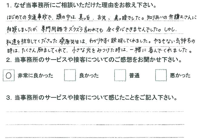 お客様アンケート(交通事故)20150528