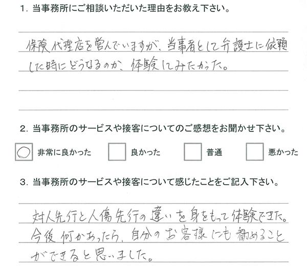 お客様アンケート(人身傷害保険)