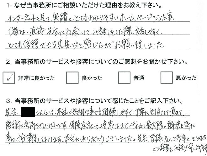 お客様アンケート(交通事故)20150604