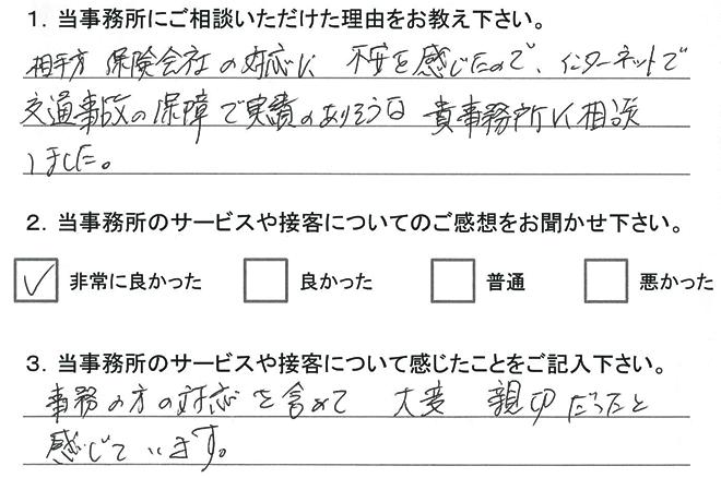 お客様アンケート(交通事故)20150610