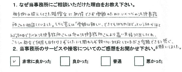 お客様アンケート(交通事故)20150618-01
