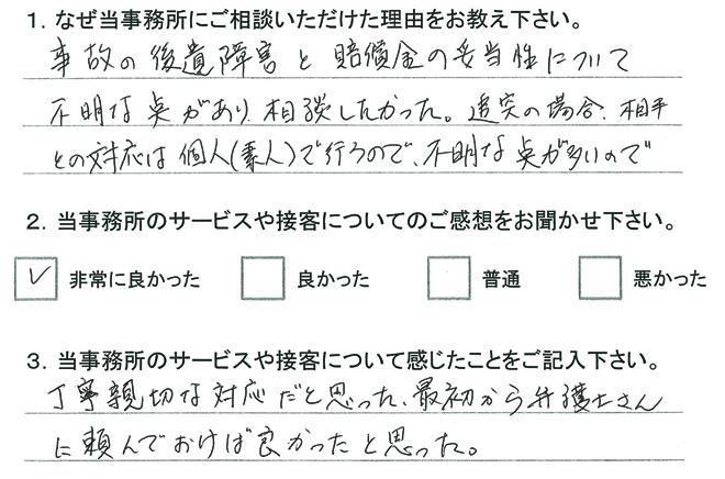 お客様アンケート(交通事故)20150702