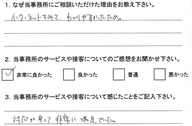 お客様アンケート(交通事故)20150709