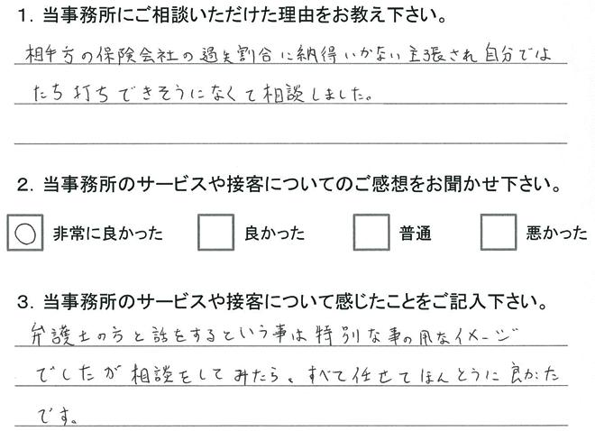 お客様アンケート(交通事故)20150716