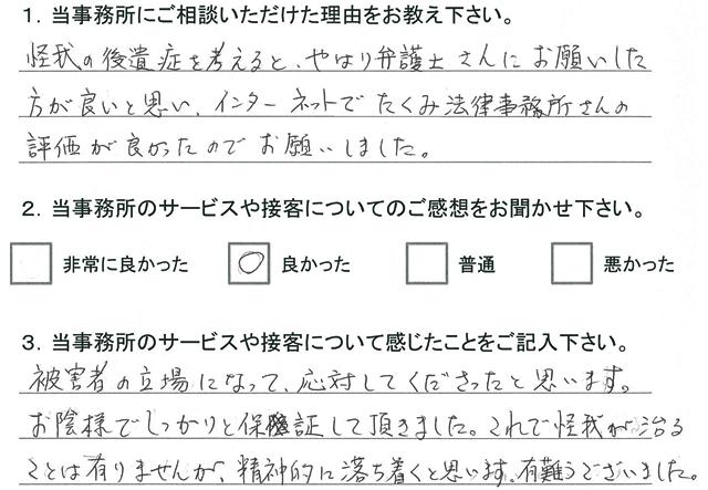 お客様アンケート(交通事故)20150723