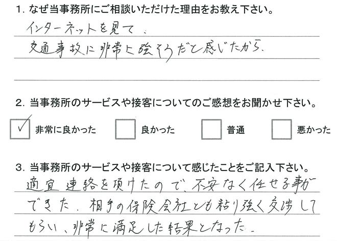 お客様アンケート(交通事故)20150730
