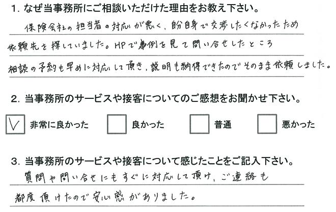 お客様アンケート(交通事故)20150812