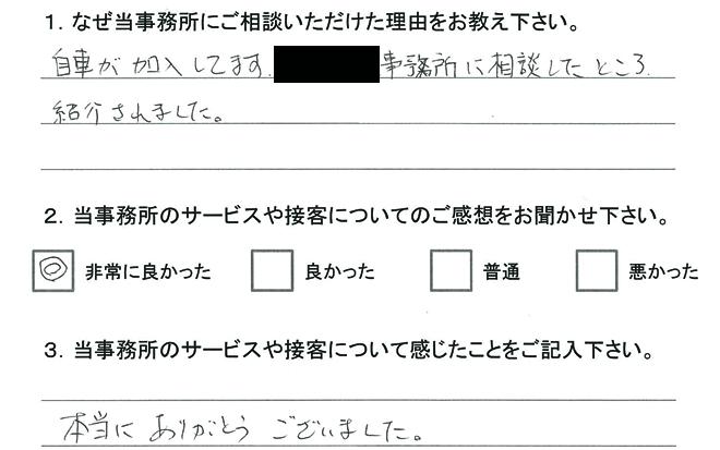 お客様アンケート(交通事故)20150806