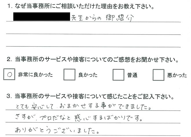 お客様アンケート(交通事故)20150828