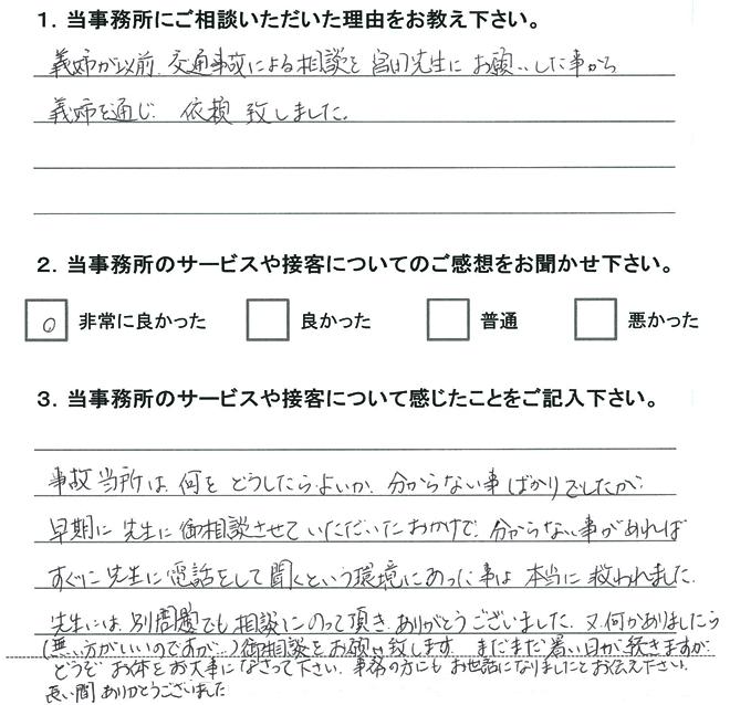 お客様アンケート(交通事故)20150911