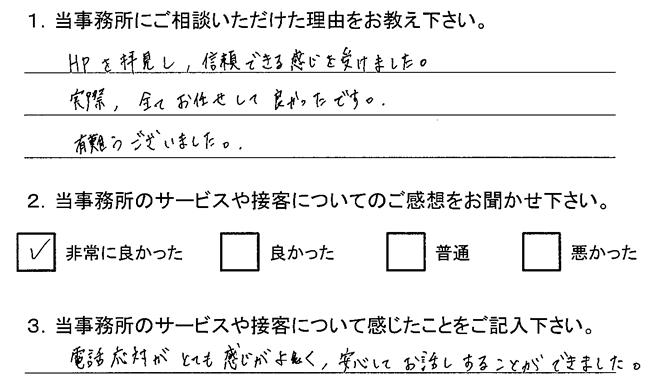 お客様アンケート(交通事故)20151002