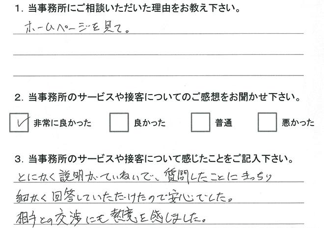 お客様アンケート(交通事故)20151120