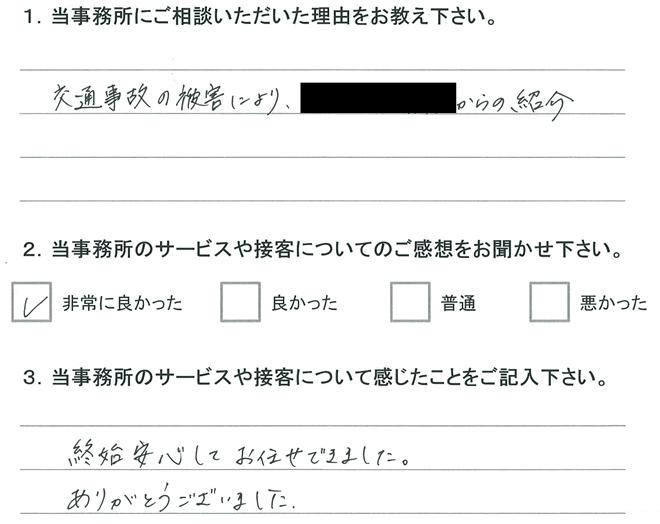 お客様アンケート(交通事故)20151204