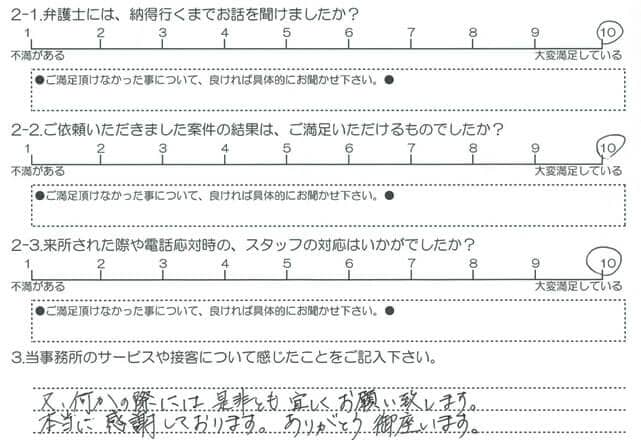 お客様アンケート20181214
