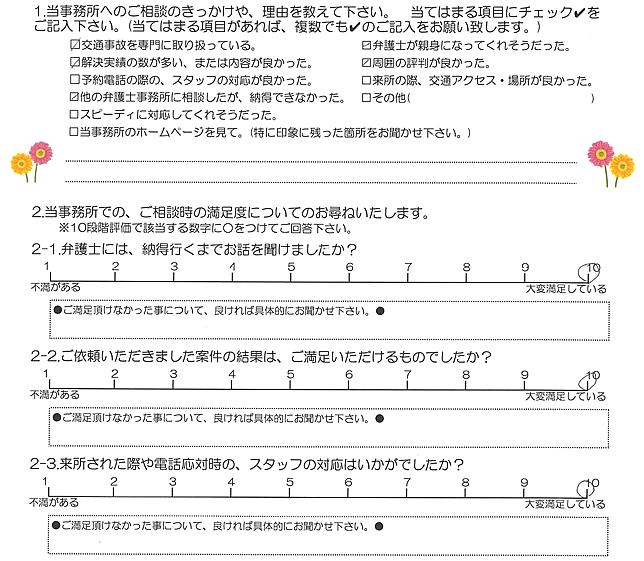 アンケート20190222