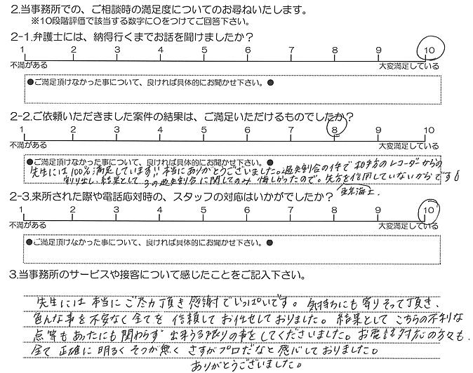 お客様アンケート20190808