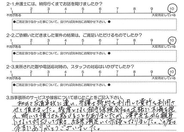 お客様アンケート20190823