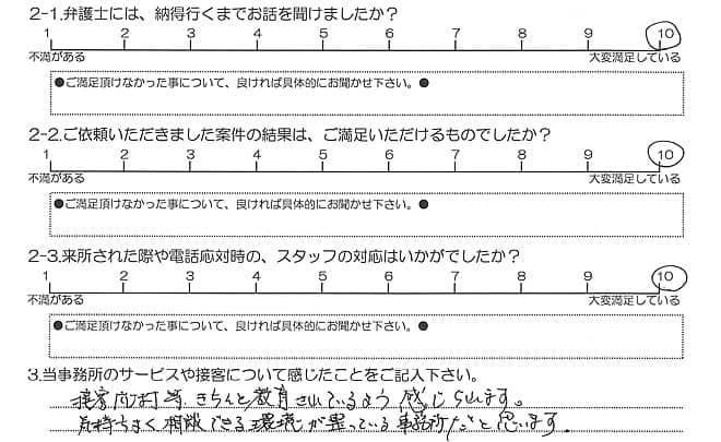 お客様アンケート20190830