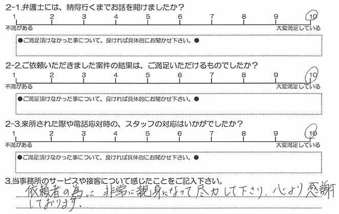 お客様アンケート20190913