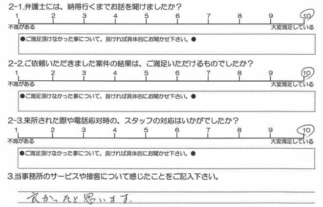 お客様アンケート20191011
