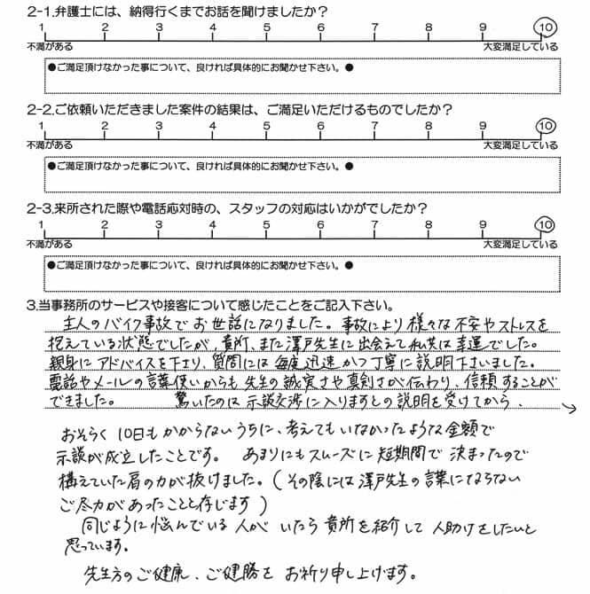 お客様アンケート20191227