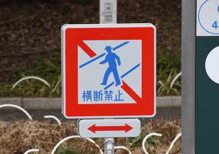 横断禁止場所