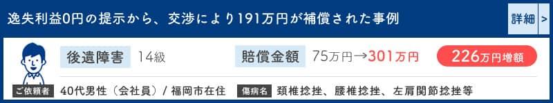 後遺障害逸失利益0円の提示から191万円へ増額した事例