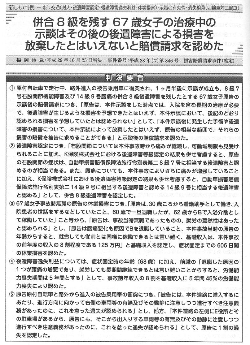 平成30年4月26日発刊自保ジャーナル