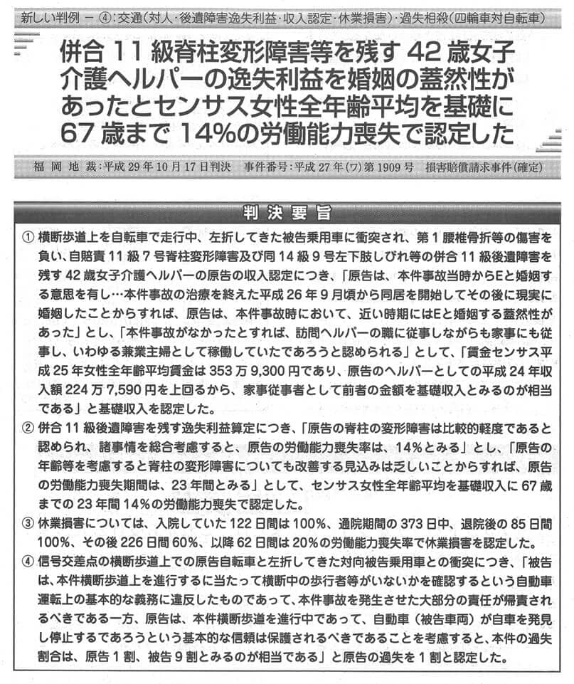 平成30年5月10日発刊自保ジャーナル
